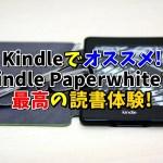 Kindle(キンドル)でオススメ!『Kindle Paperwhite』で最高の読書体験!