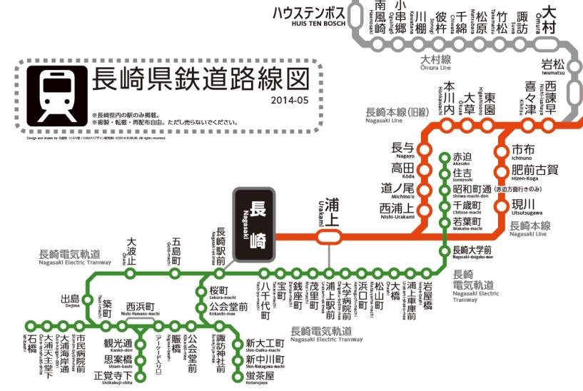 長崎路線図