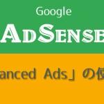 Advanced Adsの使い方