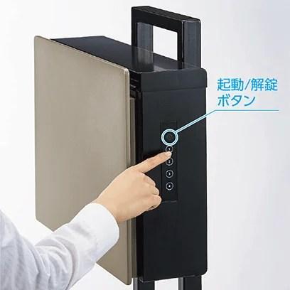 宅配ボックス-起動ボタン