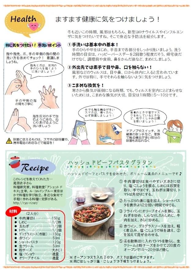 ワタケン通信11月号バックナンバー02