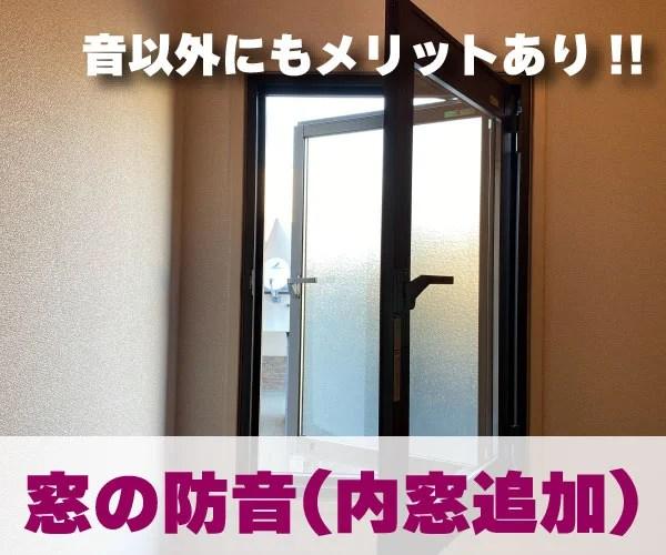 窓の防音について