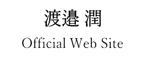 渡邉 潤 Official Web Site