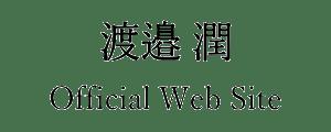 渡邉 潤 Official Web Site