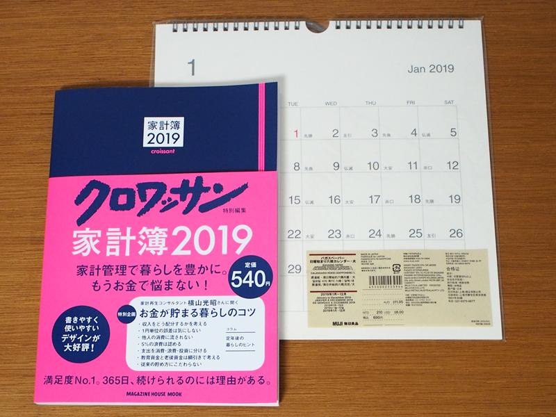 2019年の家計簿とカレンダー