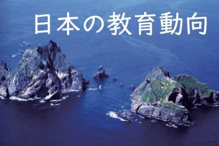 教科書改訂や子供の変化など、日本の教育動向に関する記事はこちら