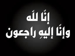 وطنا نيوز عشيرة الاخرس تقدم شكرها لكل من واساها بالفقيد