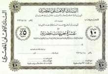 تعرف علي شهادات الاستثمار الاعلي عائد في مصر بعد الغاء شهادة 15%