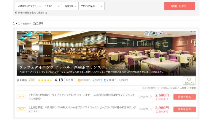 レストラン予約 サイトは比較すべし!おすすめサイトはOZmallと一休!