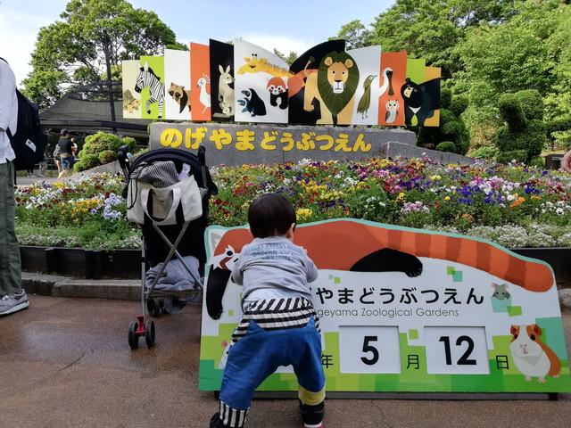 野毛山動物園エントランス