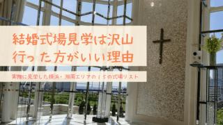 ブライダルフェアはたくさん行くに越したことはない!私たちが15ヶ所も見学した、横浜・鎌倉エリアの 結婚式場 リスト