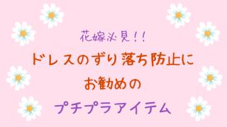 花嫁必見! ドレスずり落ち防止 に。1000円以下で手に入るドレスストッパーの安心感が凄い!