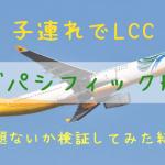 セブパシフィック航空 子連れ LCC フィリピン