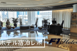 F1 Hotel 宿泊レポート