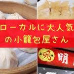 【台北】薄皮の本格小籠包と絶品焼き餃子が食べられるお店『明月湯包』アクセス・メニュー