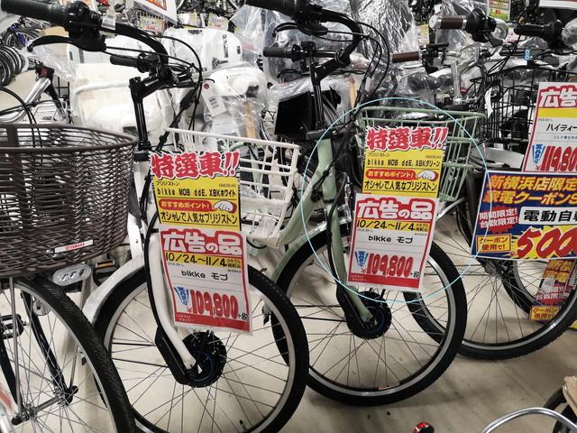 電動自転車 購入はネットが安い?店舗の価格と徹底比較してみた結果