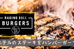 【マニラ】ハイレベルなバーガー屋 Raging Bull Burgers