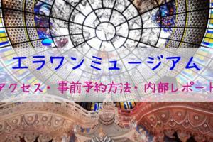 【バンコク】実は穴場?なインスタ映えスポット。 エラワンミュージアム のステンドグラスは衝撃的な美しさ。