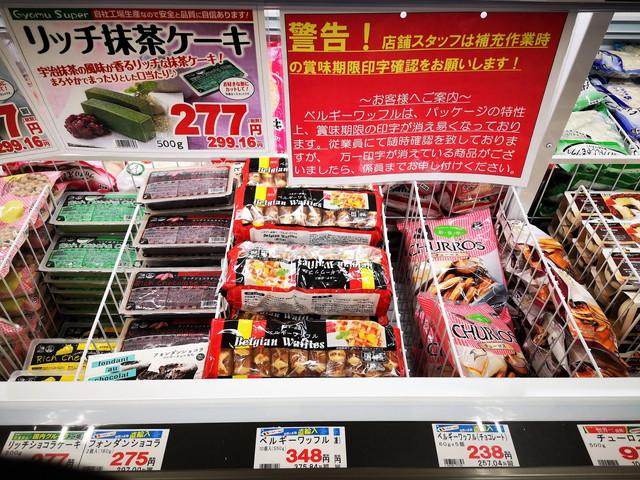【2019年版】業務スーパーでおすすめしたい、美味しい冷凍スイーツ集!
