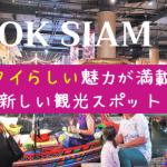 【バンコク】リバーサイドのICONSIAM(アイコンサイアム)Gフロア、 SOOK SIAM はタイの魅力を感じられる超インスタ映えスポット。