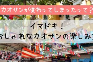 【2019年版】 カオサン通り の見どころと楽しみ方