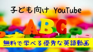 見せるだけ!幼児の英語教育に役立つ無料の 子ども向け英語YouTube 優秀動画3選。
