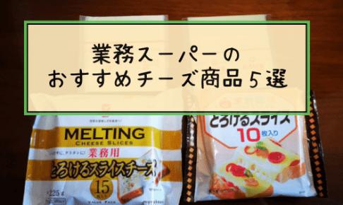 業務スーパーのチーズ コスパ最強で美味しい商品5選!2019年版 おすすめ商品