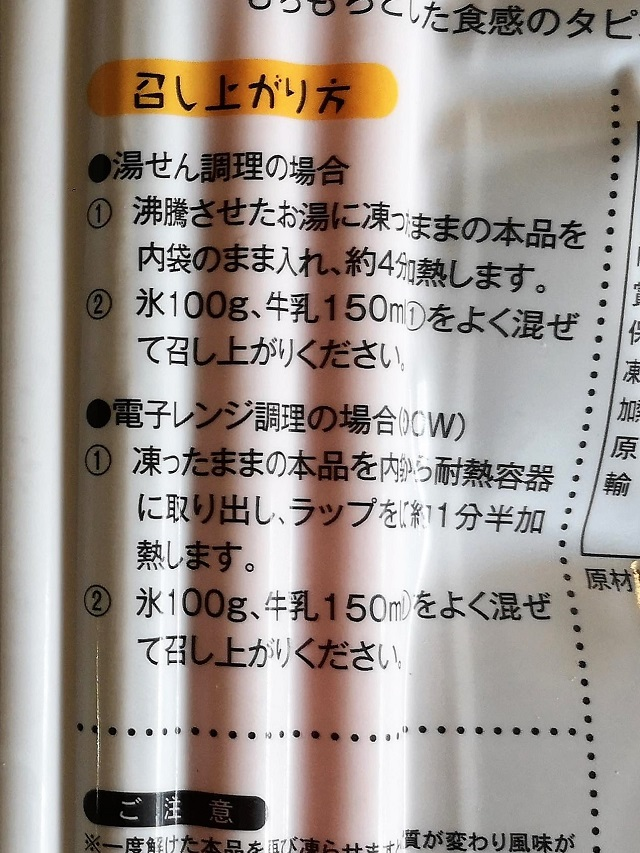 話題沸騰! 台湾産 業務スーパータピオカ ドリンクと冷凍タピオカを飲み比べ!