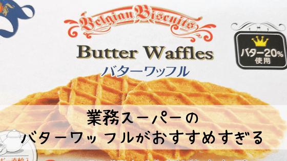 業務スーパーのお菓子でおすすめは「 バターワッフル 」美味しすぎる!