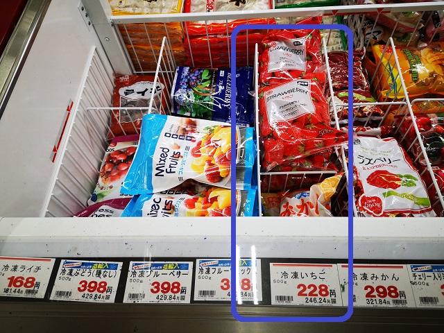 業務スーパー冷凍いちごのレシピ!ジャムや子供のおやつ作りに最適!