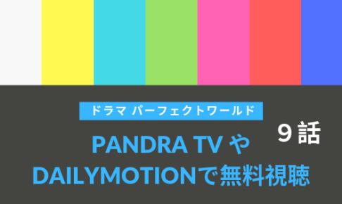パーフェクトワールド9話動画をDailymotion&Pandraで無料視聴!6月18日放送