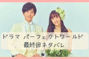 パーフェクトワールド最終回予想【原作結末ネタバレ】樹とつぐみは結婚!?