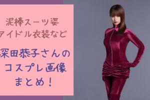 深田恭子のコスプレ画像集!ルパンの娘の泥棒スーツやドロンジョ様がセクシー!
