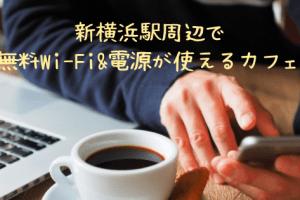新横浜のカフェで電源Wi-Fiが無料の穴場は!?充電ピンチ時や仕事時に便利!