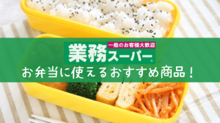 業務スーパー弁当用のおかず でおすすめ!簡単調理で安いコスパ最強商品5選!