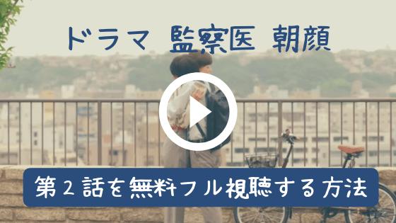 監察医朝顔2話無料動画をフル視聴!桑原から朝顔へ涙のプロポーズシーン!