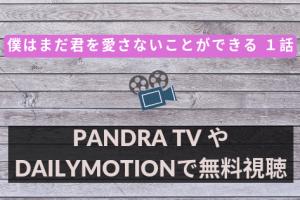 僕はまだ君を愛さないことができる1話動画をDailymotionやPandraで無料視聴!7月15日