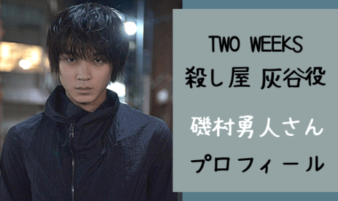 TWO WEEKS殺し屋灰谷役の俳優は誰⁈謎の男のネタバレとプロフィール!