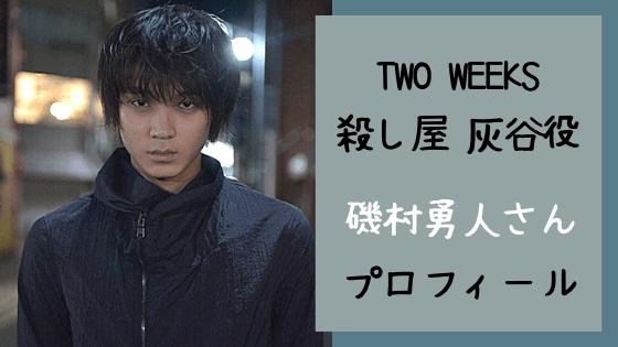 TWO WEEKS殺し屋灰谷役の俳優は誰⁈謎の男のネタバレとプロフィール!