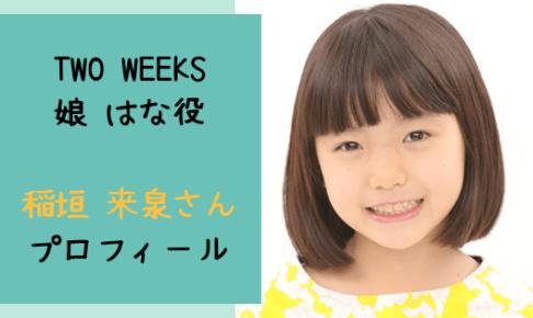 TWO WEEKS子役の女の子は誰⁈三浦春馬の娘のはな役が可愛いと話題!