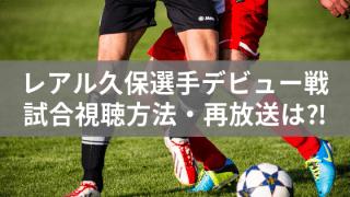 ICCサッカーでレアル久保建英出場戦のLIVE動画を無料視聴!