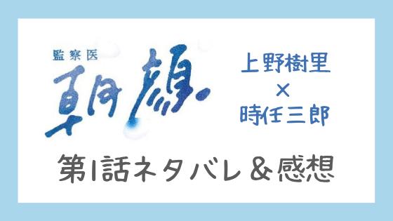 監察医朝顔1話ネタバレ感想口コミ!上野樹里の月9主演と豪華キャストが話題!