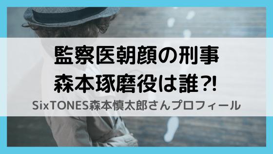 監察医朝顔の刑事・森本琢磨役の俳優は誰⁈ジャニーズJr.アイドル⁈