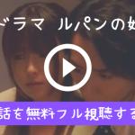 ルパンの娘9話無料動画をフル視聴!
