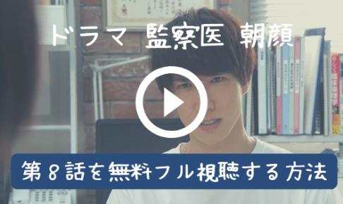 監察医朝顔8話動画をDailymotionやPandra/Youtubeで無料視聴!【9月2日放送】