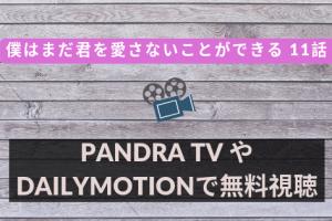 僕はまだ君を愛さないことができる11話動画をDailymotionやPandraで無料視聴!9月30日