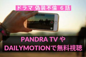偽装不倫6話動画をDailymotionやPandra/Youtubeで無料視聴【8月14日放送】