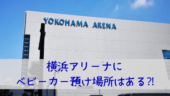 横浜アリーナのベビーカー預け場所はどこ⁈子連れの場合持ち込みは可能⁈