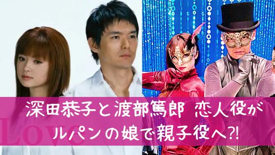 深田恭子と渡部篤郎がFirst Loveで恋人役共演も親子へ?!ルパンの娘の配役の妙