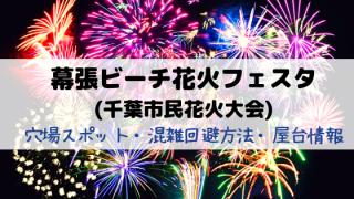 幕張ビーチ花火フェスタ2020(千葉市民花火大会)の穴場は⁈地元民が教える混雑回避法!
